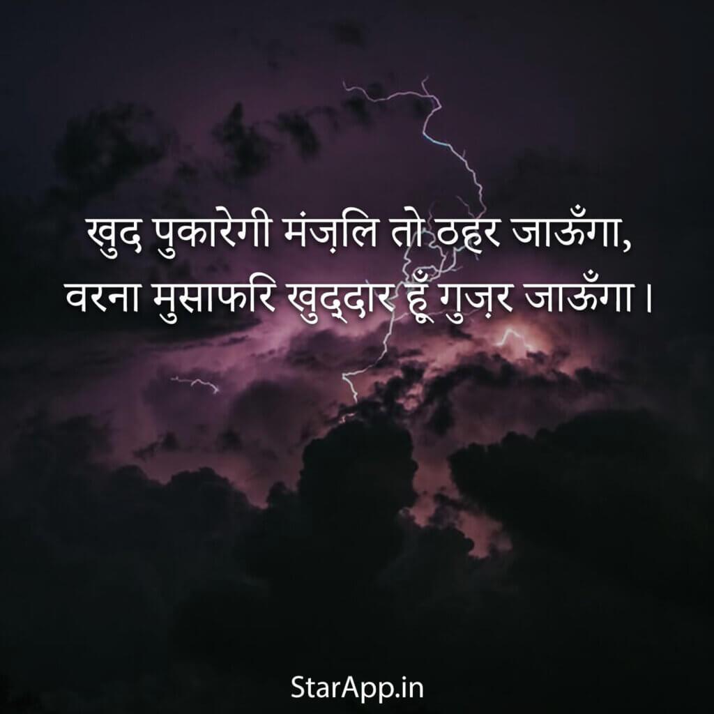 Attitude Status In Hindi OCTOBER Best Top
