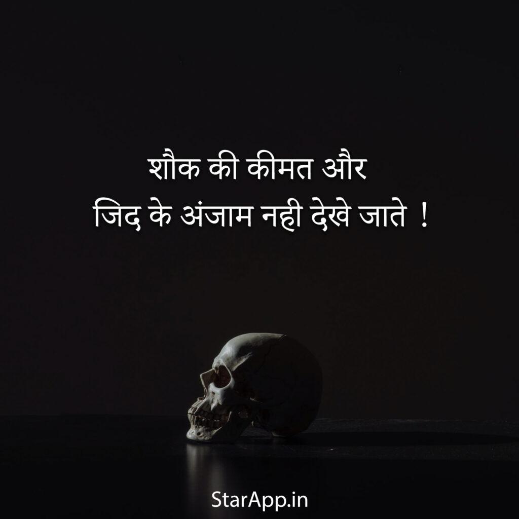 Best Attitude Status In Hindi Khatarnak Attitude Status