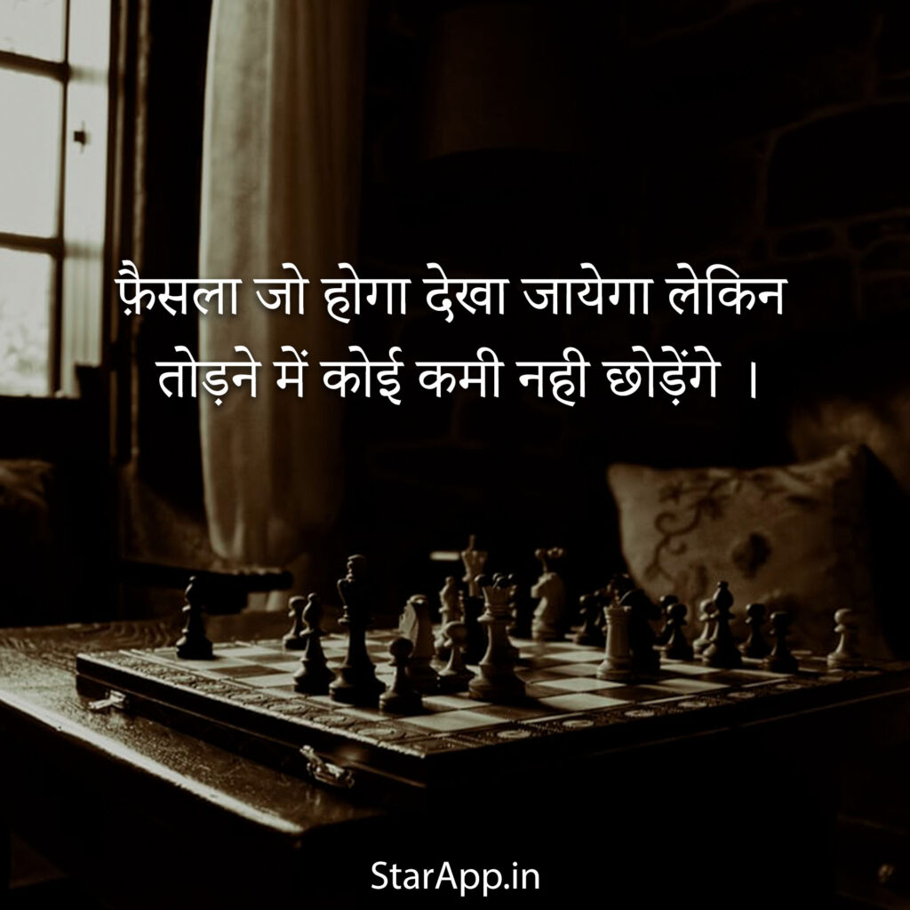 Killer Attitude Status & Quotes In Hindi For Boy
