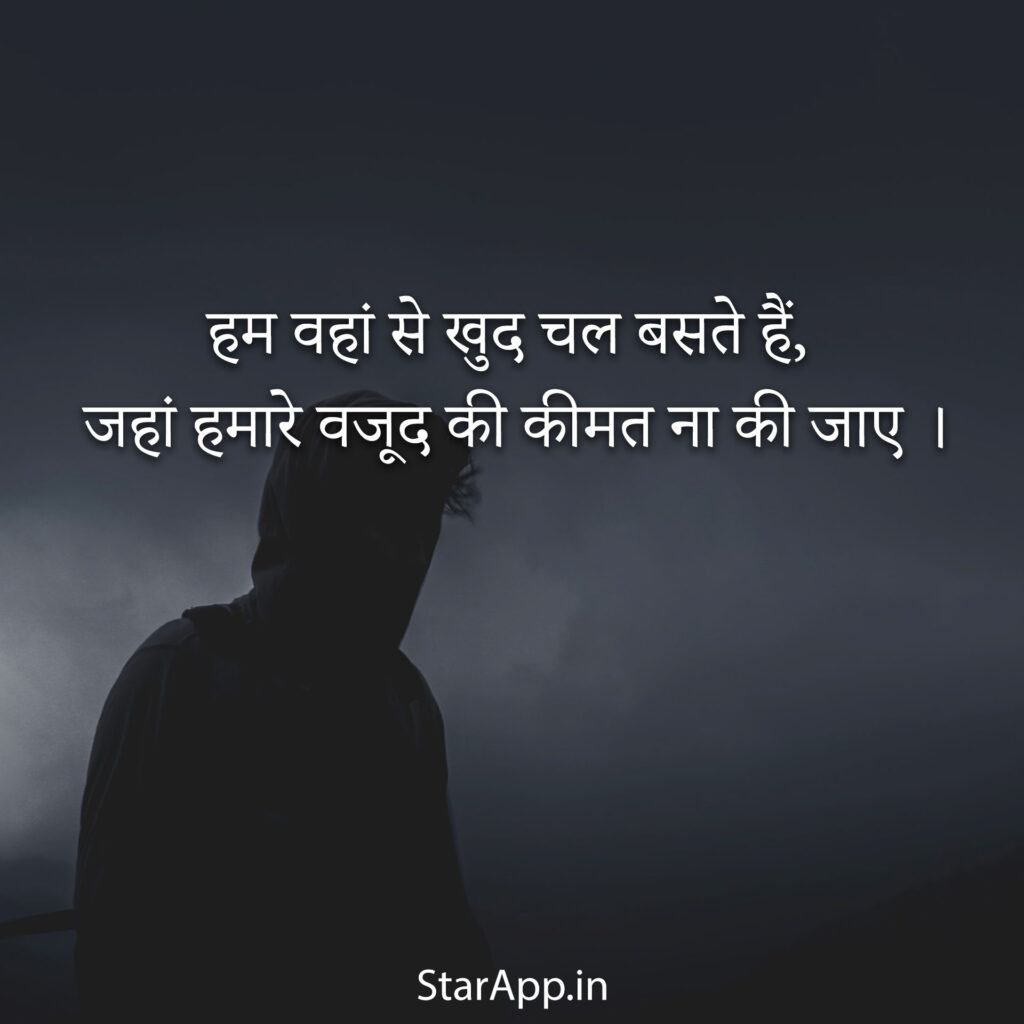 Attitude Status Best Attitude Status In Hindi Aukat Status