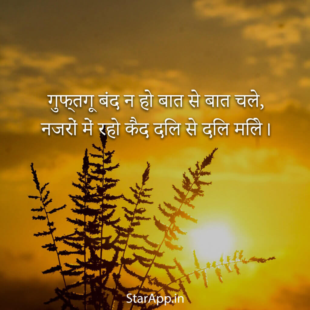 Latest Love Shayari in Hindi True Love Status Best Love Sms