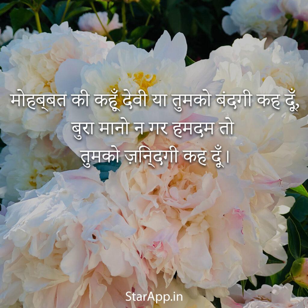 Love Shayari In English Hindi Best Fake Love Shayari First Love Shayari