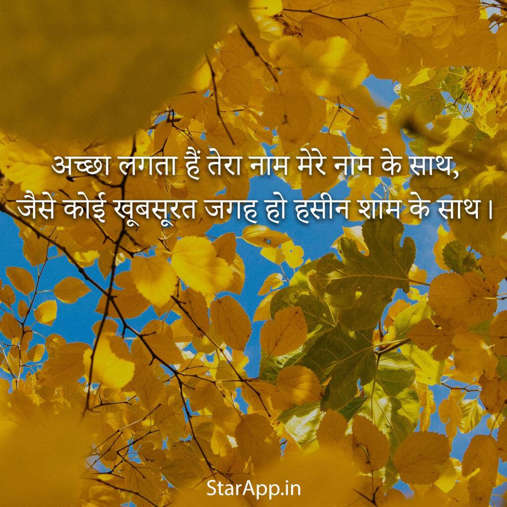 Best Hindi Love Shayari Daily New लव शायरी हिंदी में With Images