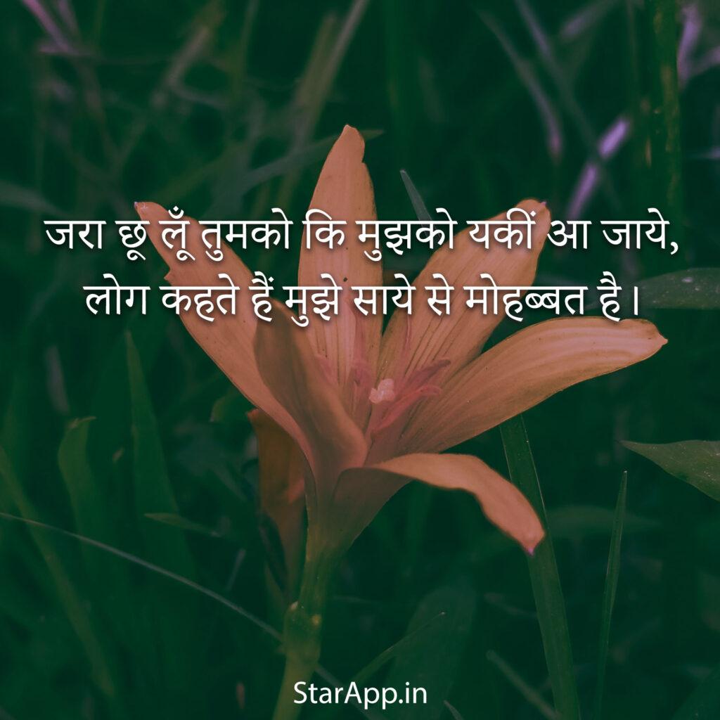के सबसे बेस्ट हिंदी लव शायरी फोटो। Hindi Shayari Love Shayari Love Quotes Hd Images Love picture quotes Love quotes with images Beautiful love quotes
