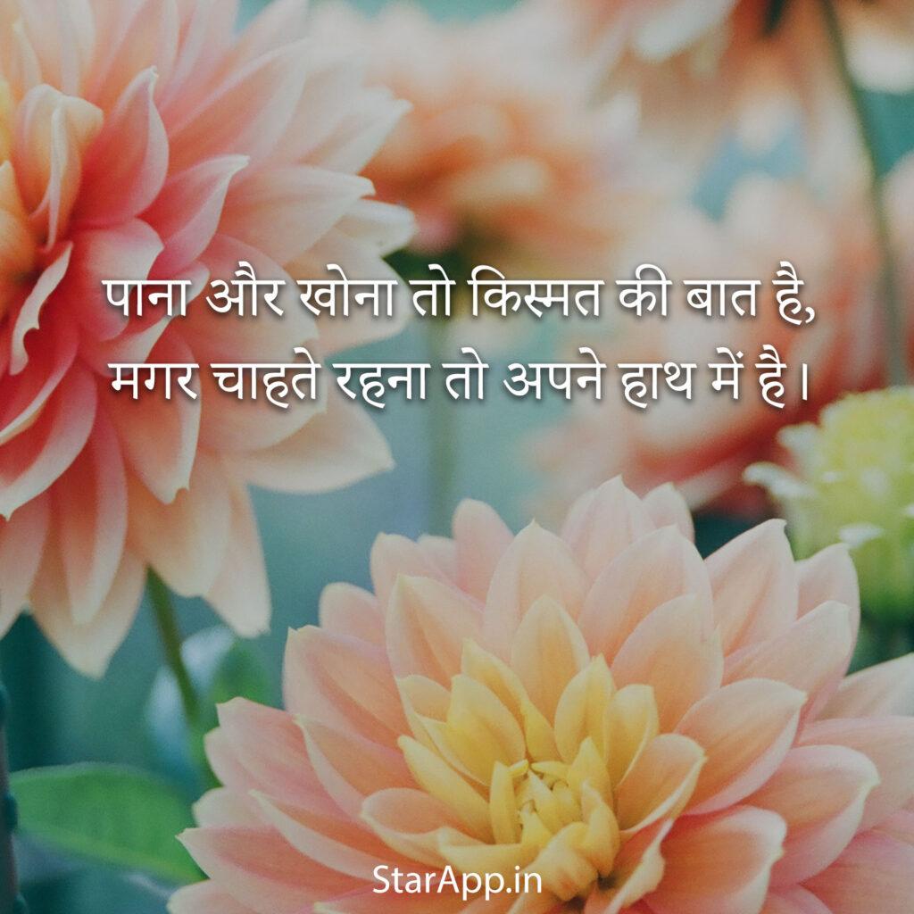 Romantic Shayari in Hindi Beautiful Hindi Love Shayari Images True Love Shayari Love quotes funny Romantic good morning quotes Romantic quotes for girlfriend