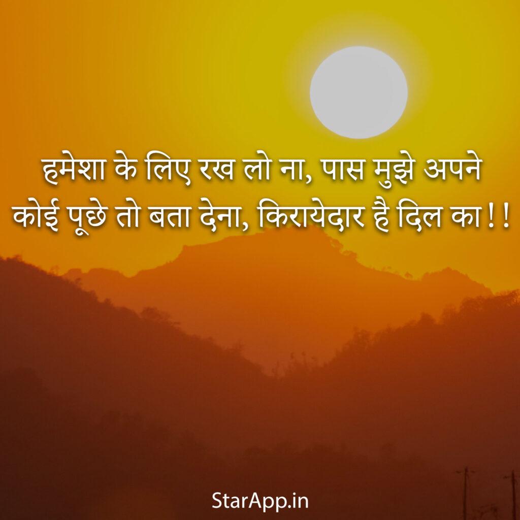 Sweet Sms for Girlfriend Heart Touching Sms Hindi Font Love Shayari