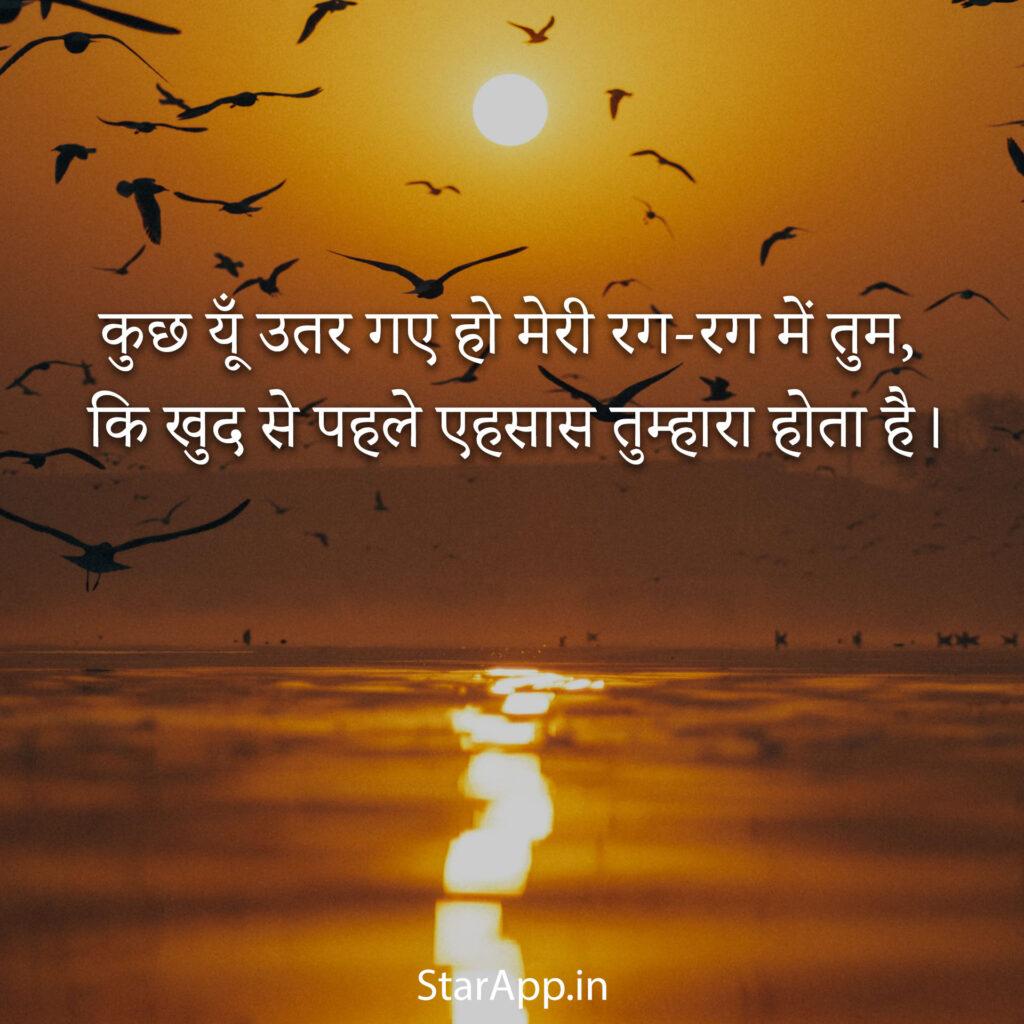 Romantic Shayari Best Romantic Love Shayari Quotes