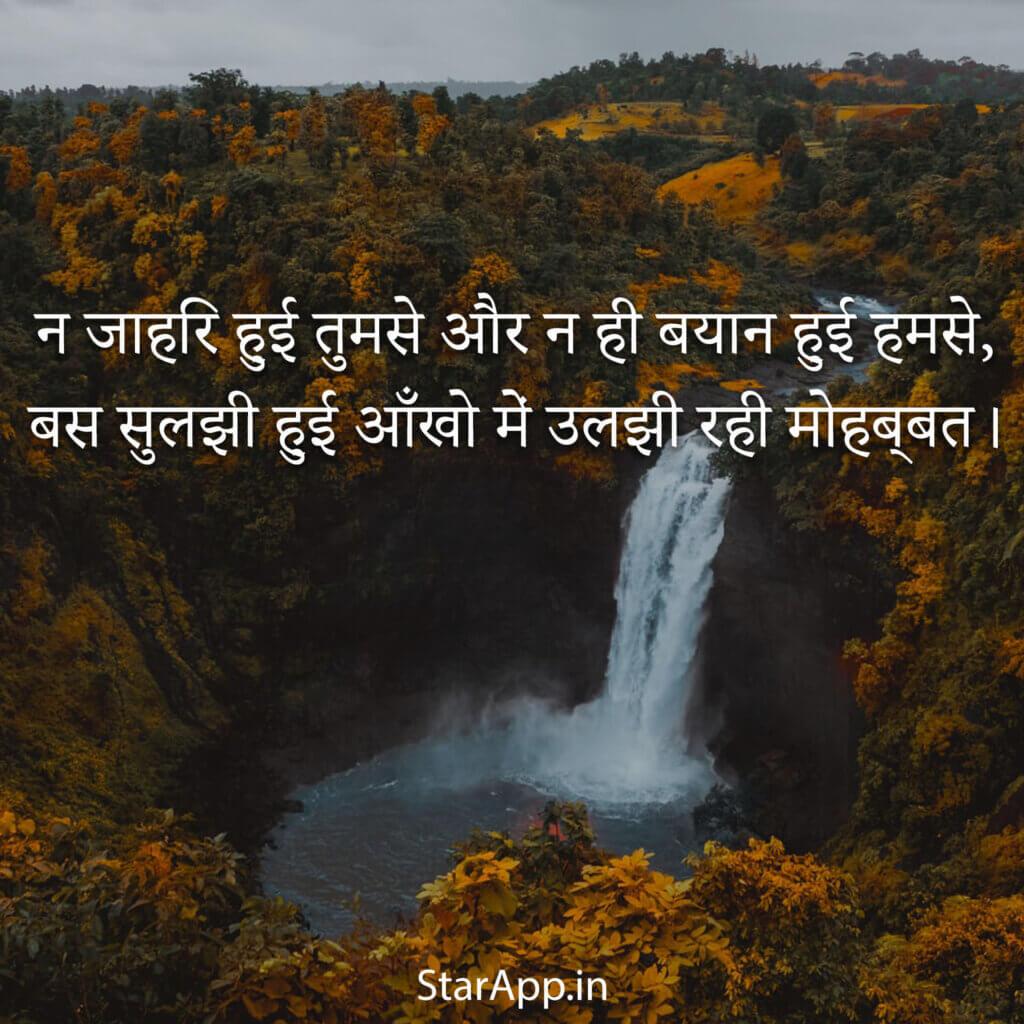 Love Shayari in Hindi Heart touching Love Shayari for Girlfriend