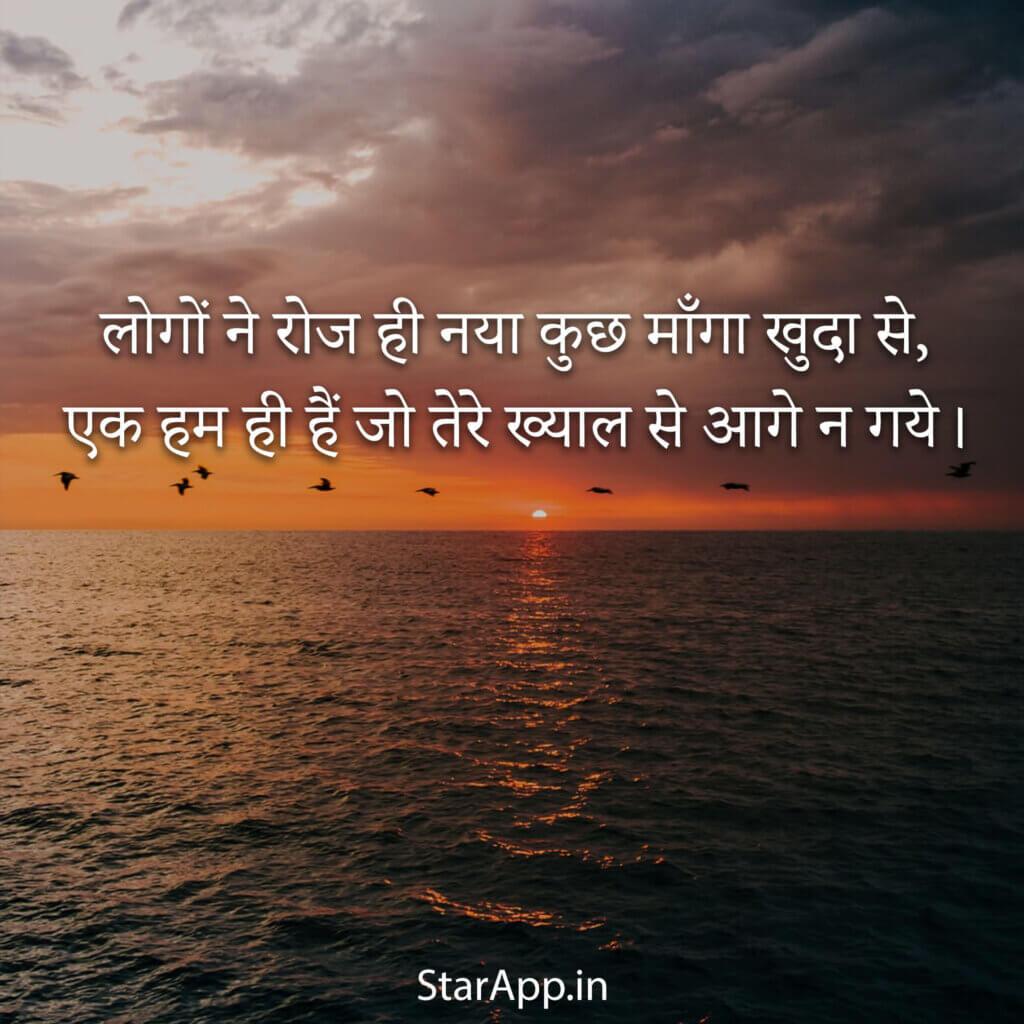 Romantic Love Shayari In Hindi Romantic Quotes Hindi रोमांटिक शायरी