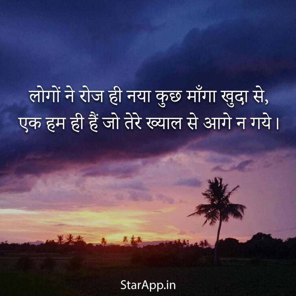 Shayari New Love Shayari New Love Hindi शायरी Best New Love