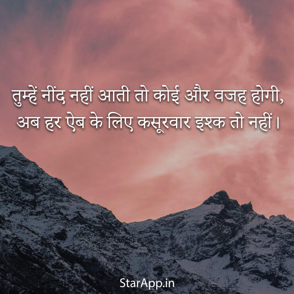 लव शायरी Best Hindi Shayari on Love With HD Images