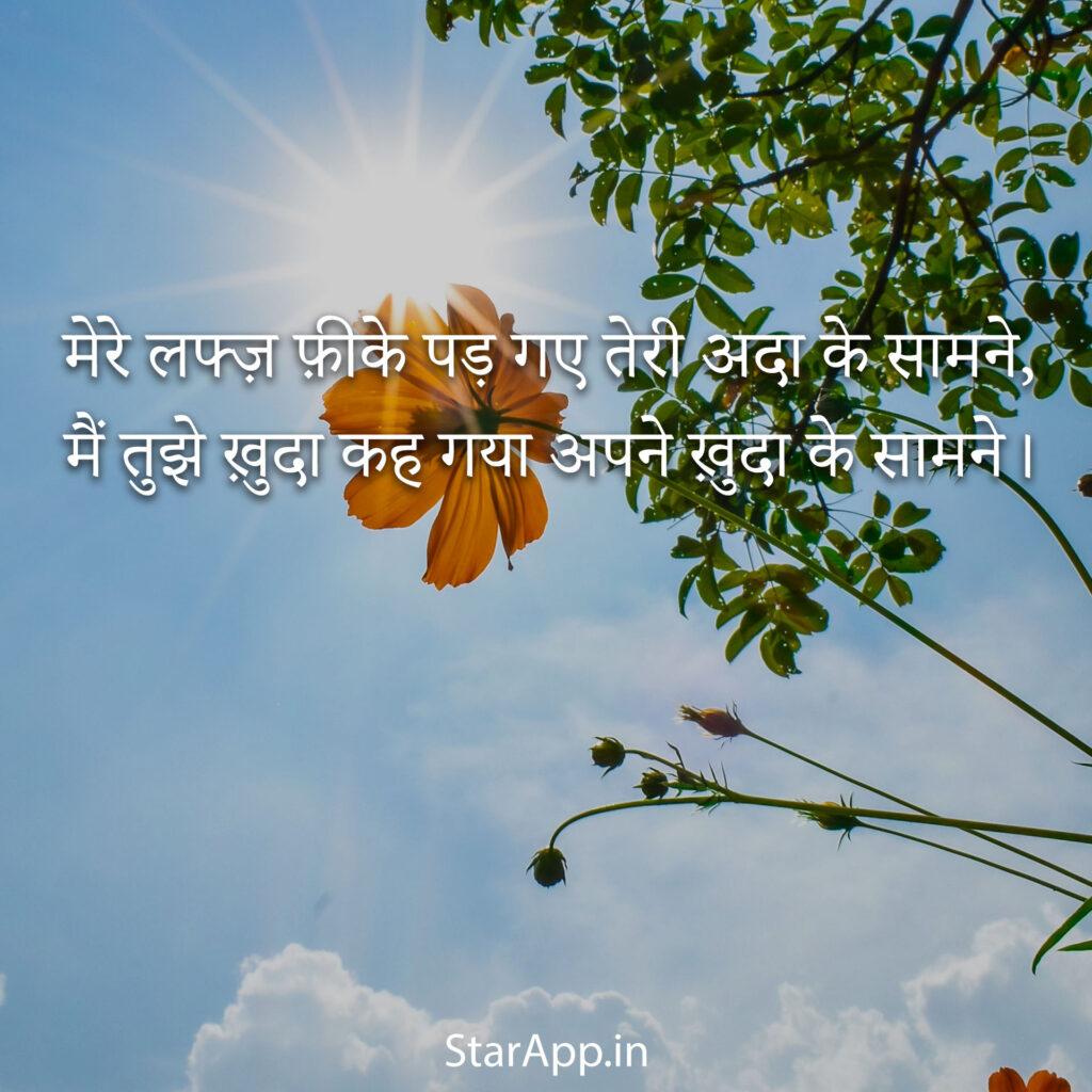 Hindi Love Shayari Wallpaper Download