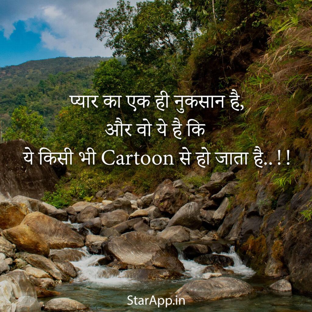 Love Status Hindi Love Lines & Romantic Status Shayari & Status