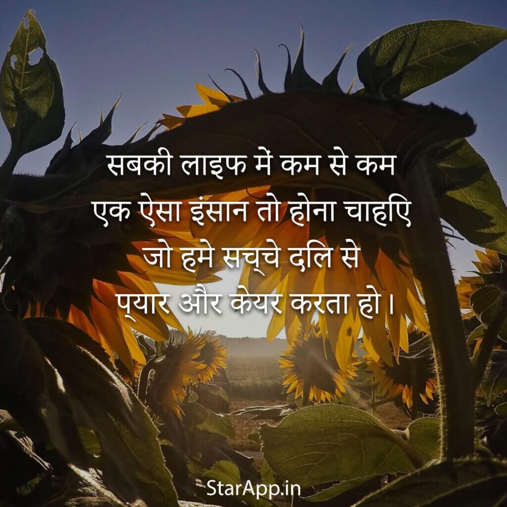 Latest Love Status in Hindi For Whatsapp September Status Shop