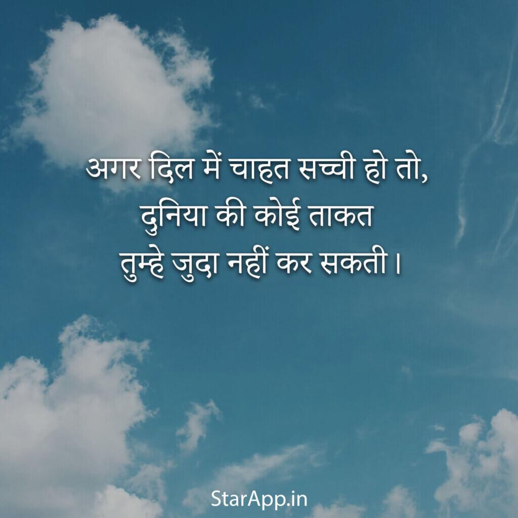 Love Status In Hindi Trending Love Status HD Images लव हिंदी स्टेटस