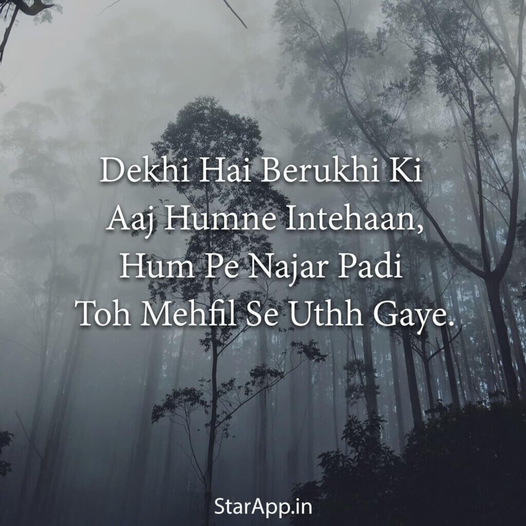 Sad Shayari  सैड शायरी Very Sad Shayari In Hindi English