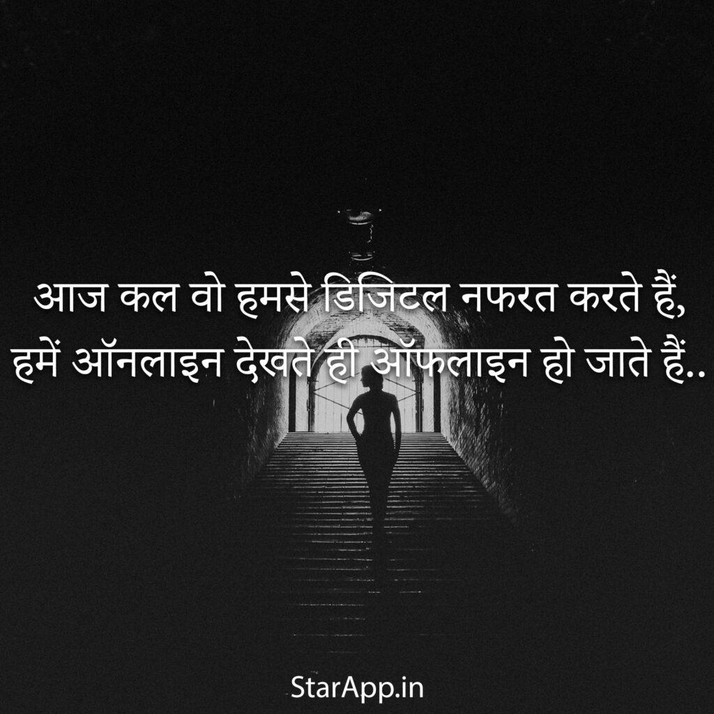Hindi shayari love shayari emotional shayari Sad shayari in Hindi