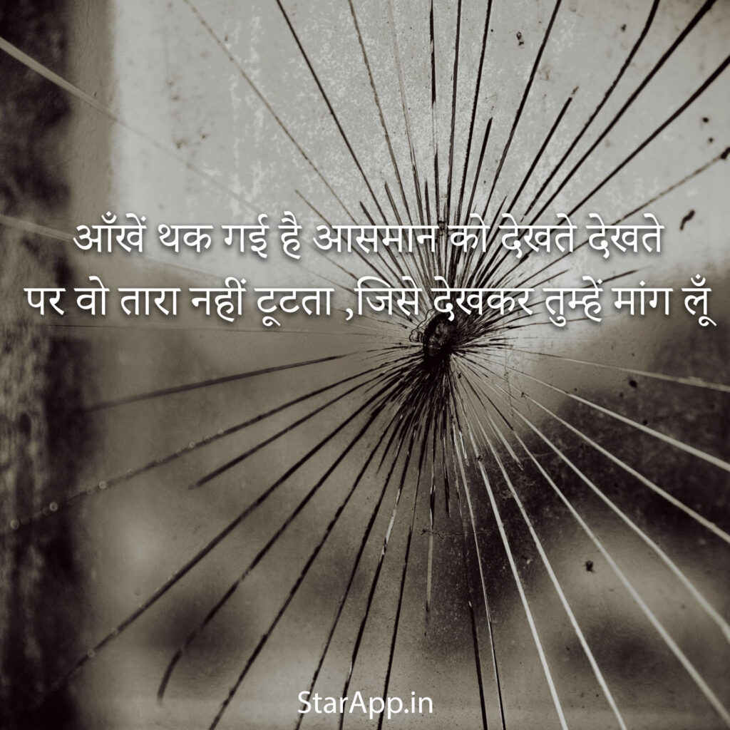Deep Sad Shayari In Hindi Ultimate Sad Shayari
