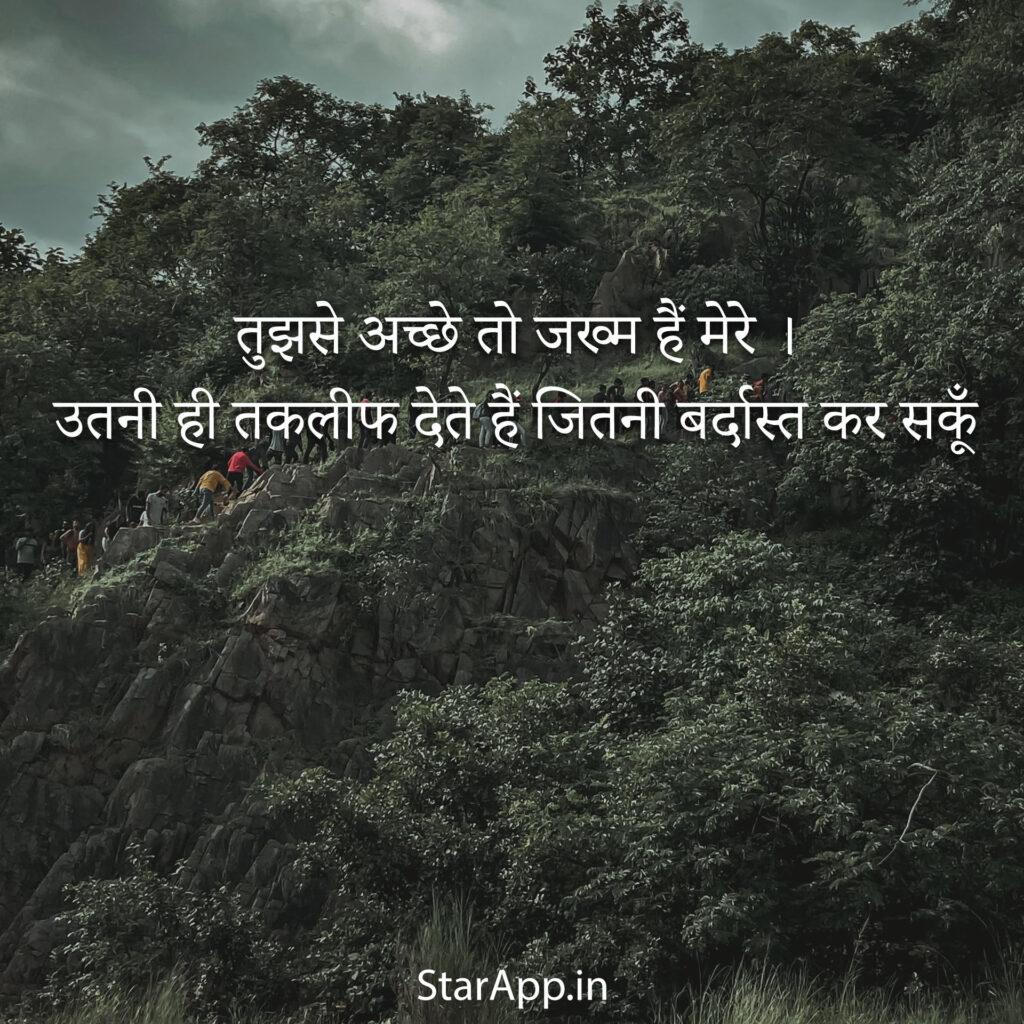 Top Sad shayari in hindi Shayari DhamakaTop Sad shayari in hindi