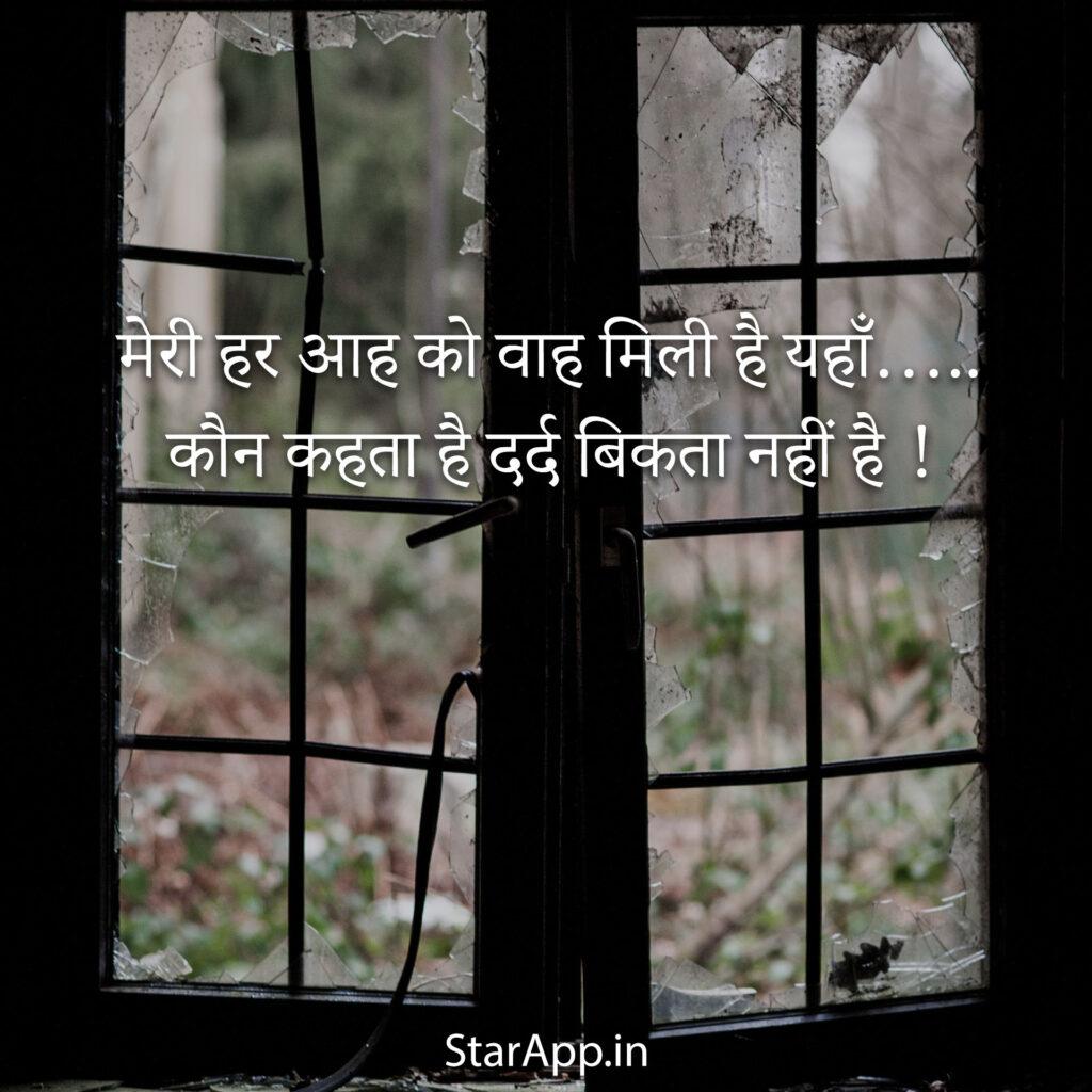Koi Ilzaam Rah Gya Ho To Wo Bhi Alone Hindi Shayari