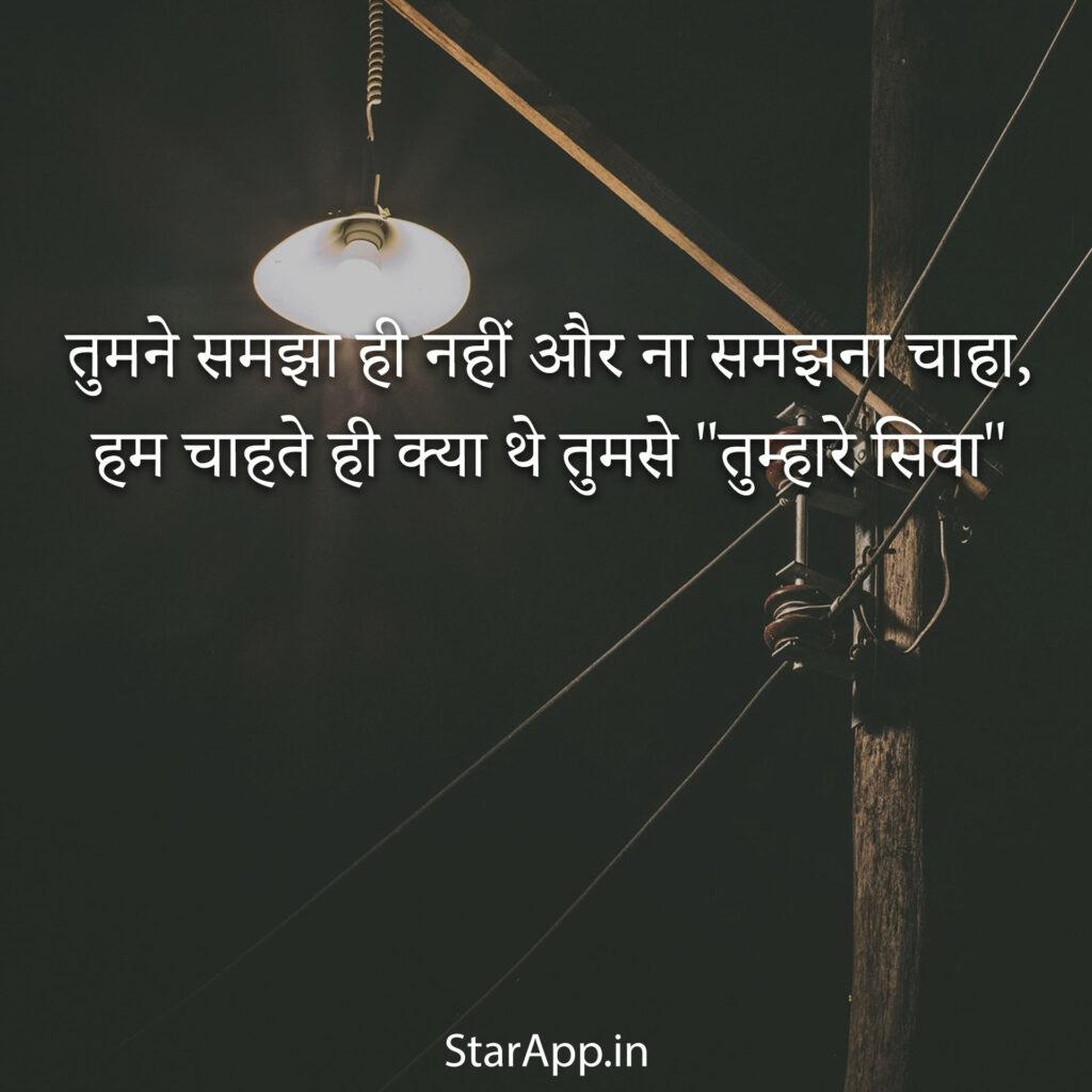 Emotional Sadness Shayari Sad Dard Bhari Shayari Sad Shayari In Hindi