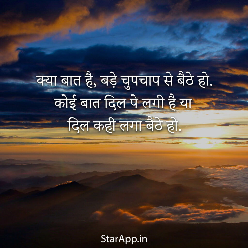 New & Best Sad Shayari In Hindi For Girlfriend With Images
