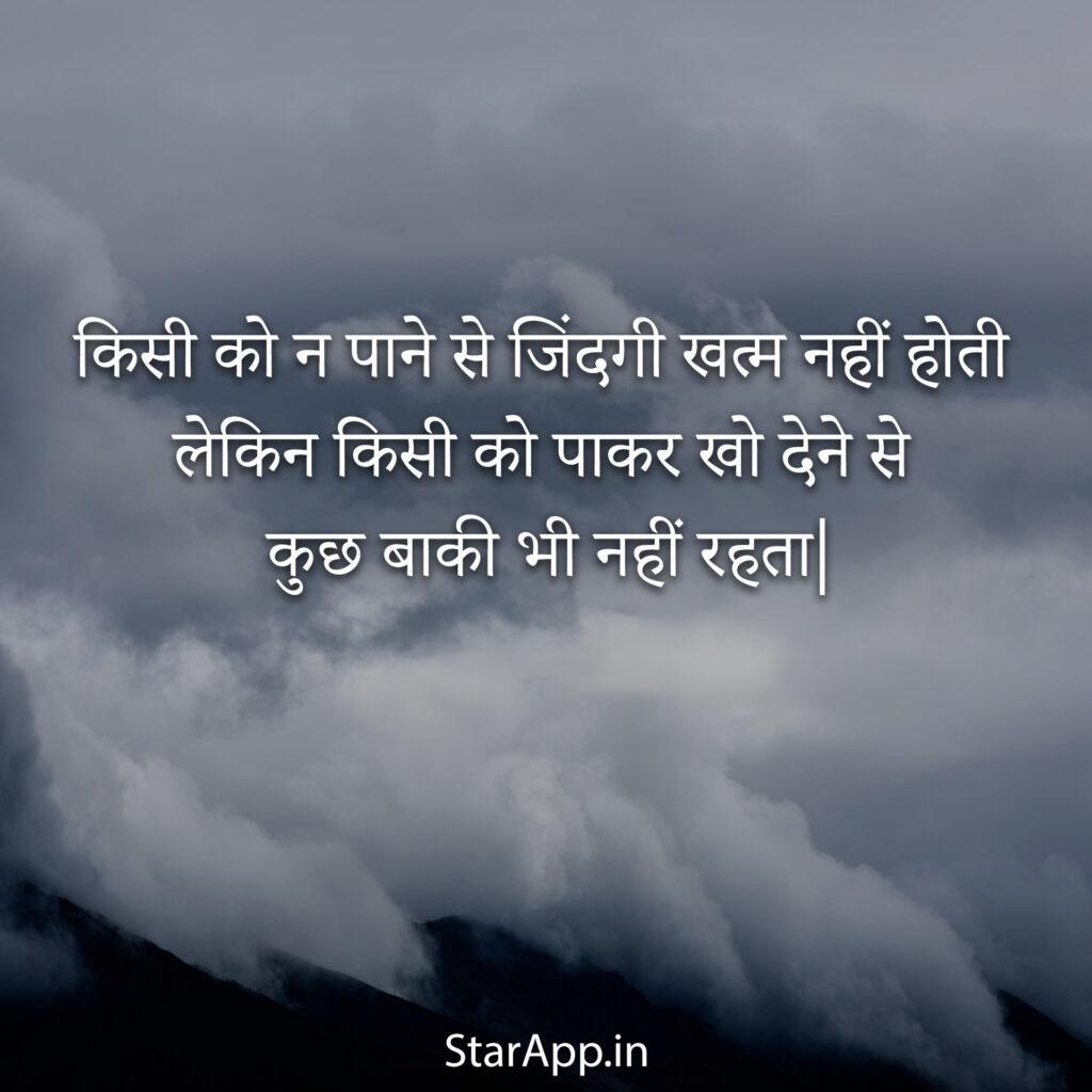Heart Touching Best Emotional Sad Shayari in Hindi on Life