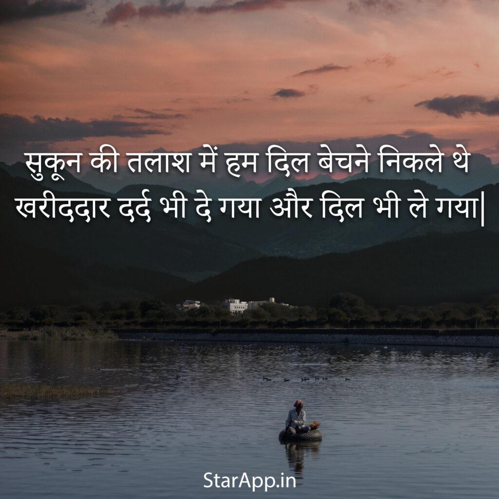 Usny Takalluf Sad Shayari in Hindi