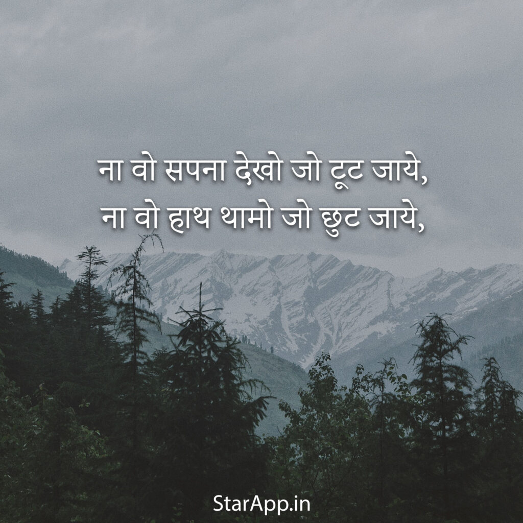 Khwabon Main Sad Shayari Kamal Shayari in Hindi