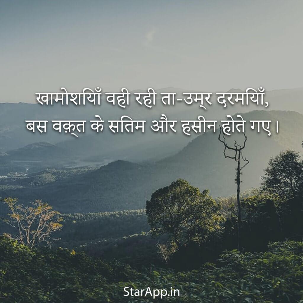 sad hindi shayari sad love quotes dard bhari shayari latest sad shayari