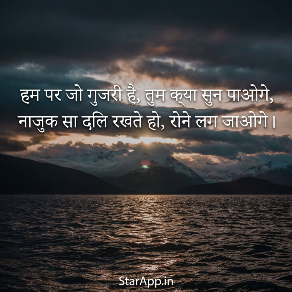 Dardnak Shayari dard Sad Shayari
