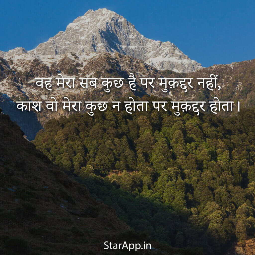 Sher-O-Shayari Thoughts Status Quotes Wishes