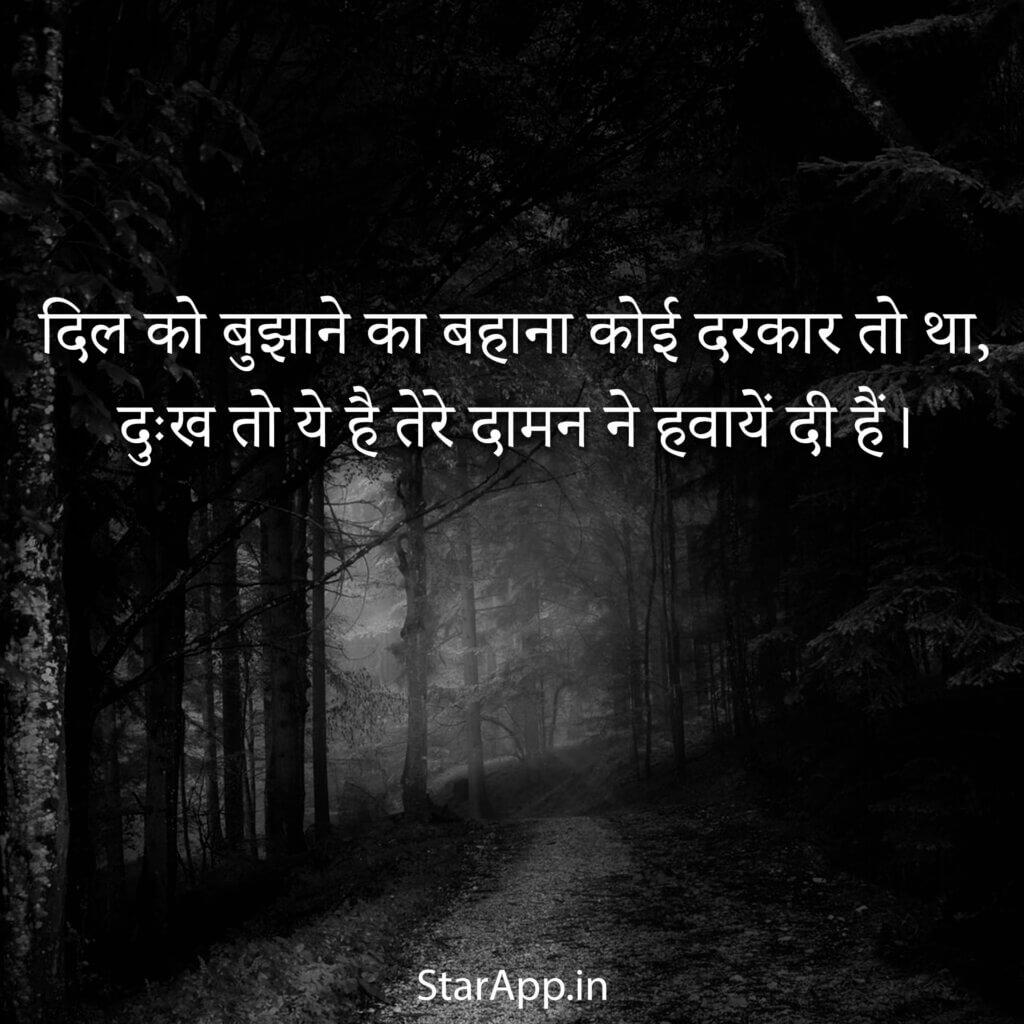 Best Sad Shayari In Hindi With Images Sad Shayari