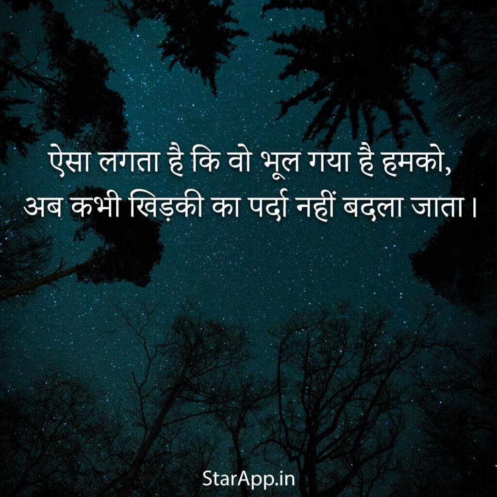 Very Sad Shayari in Hindi for Love with Image in Hindi