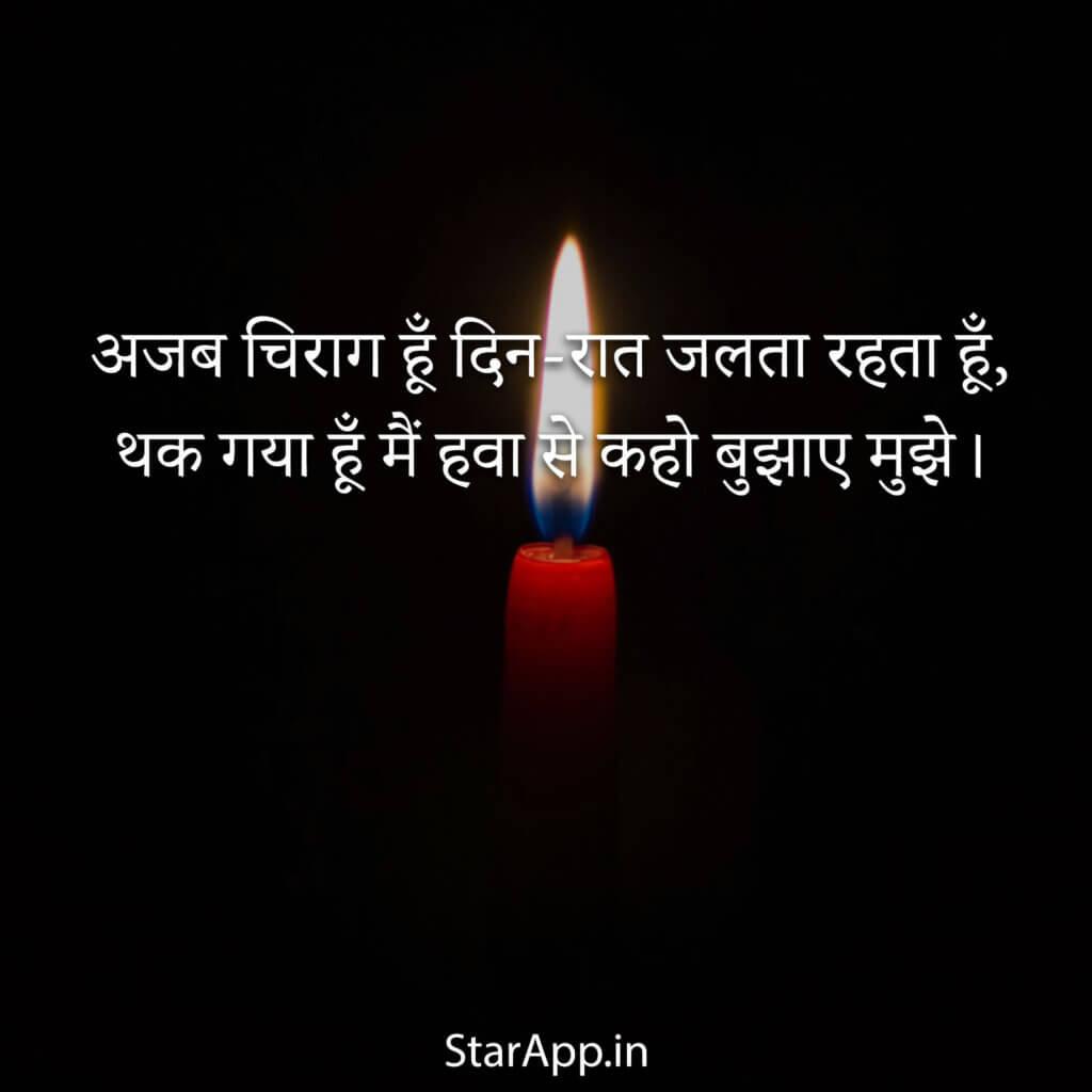 Share Sad Shayari Best Sad SMS New Sad Status