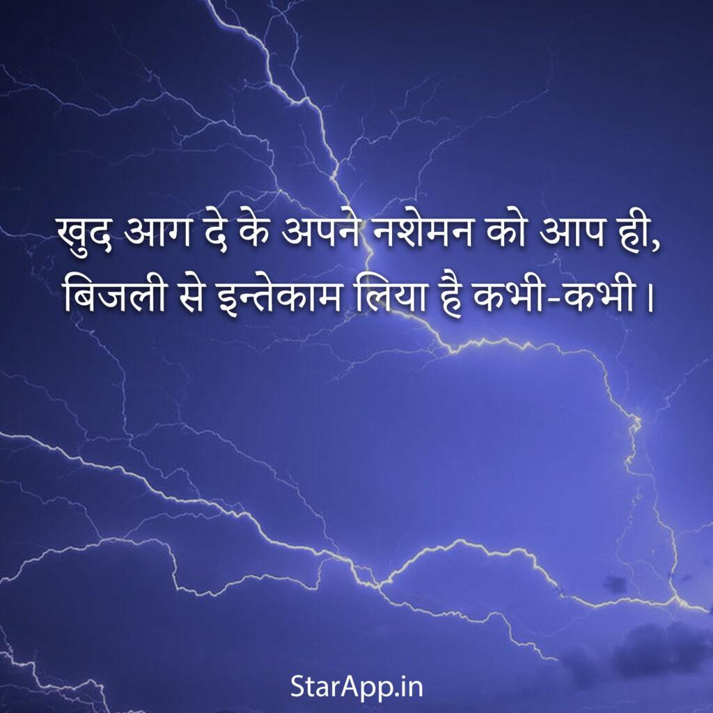 Sad Shayari In Hindi With Emoji Heart Touching Status