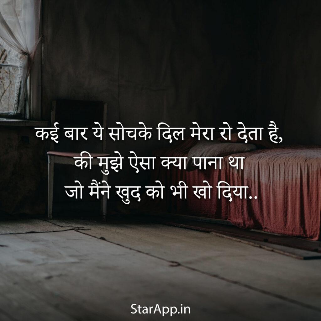 Depression Status In Hindi Depression Sad Status In Hindi For Life
