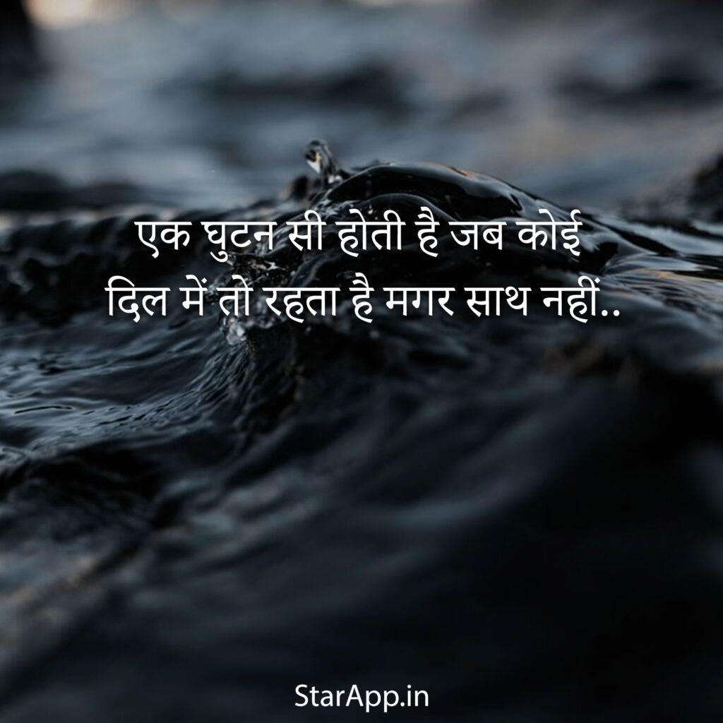 sad status on Twitter Here is the Collection of Latest Sad Status in Hindi & English Language These Status you can share on Social Media Such as Facebook Whatsapp with your lovers