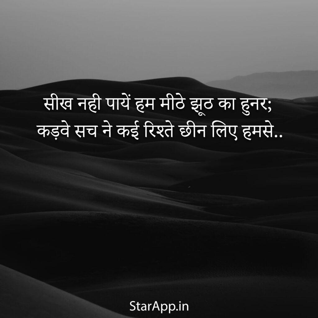 English Sad Quotes Sad Love Quotes Sad Whatsapp Status Heart Touching sad Status Sad English Status