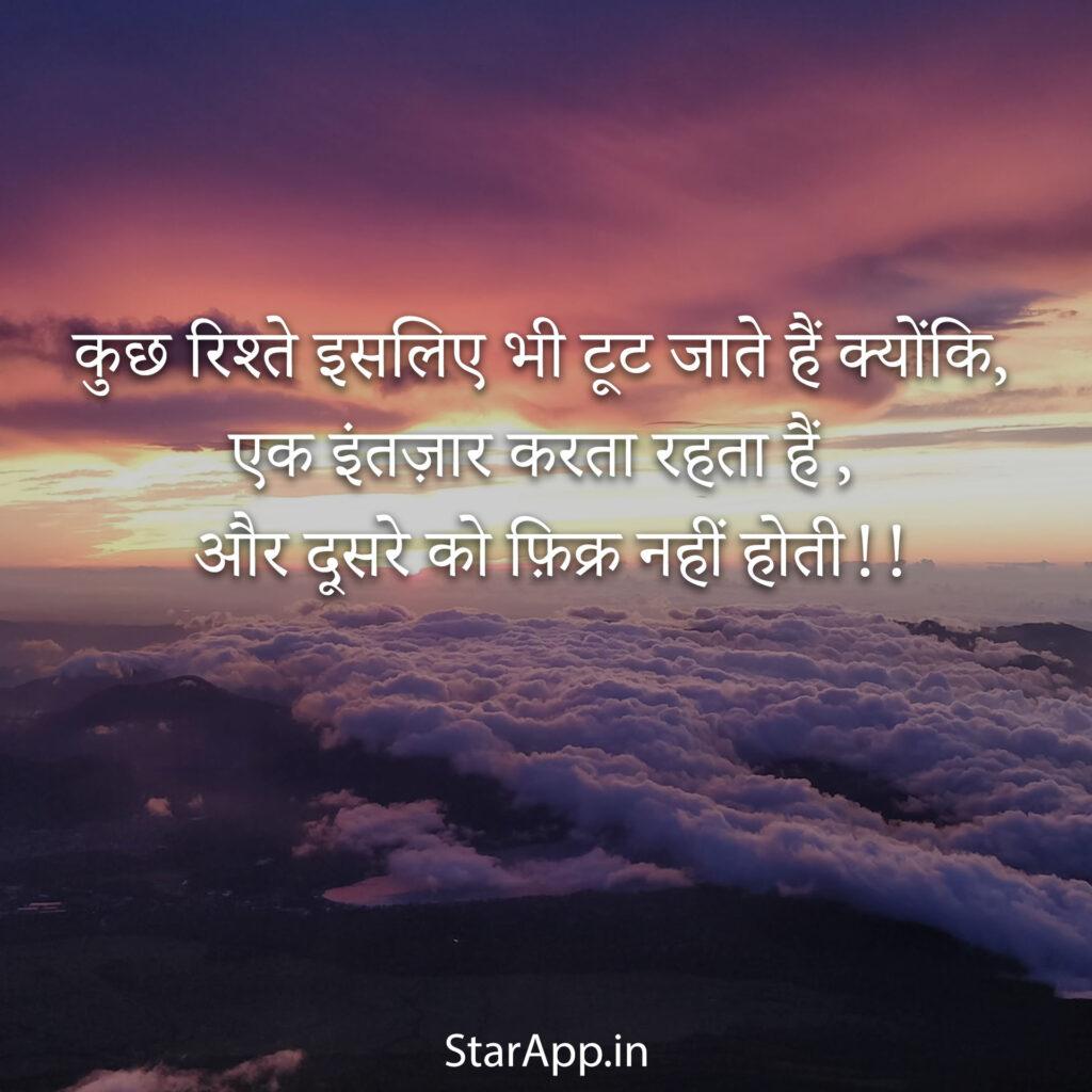 sad status about life Shayari Status Messages Tips And Tricks