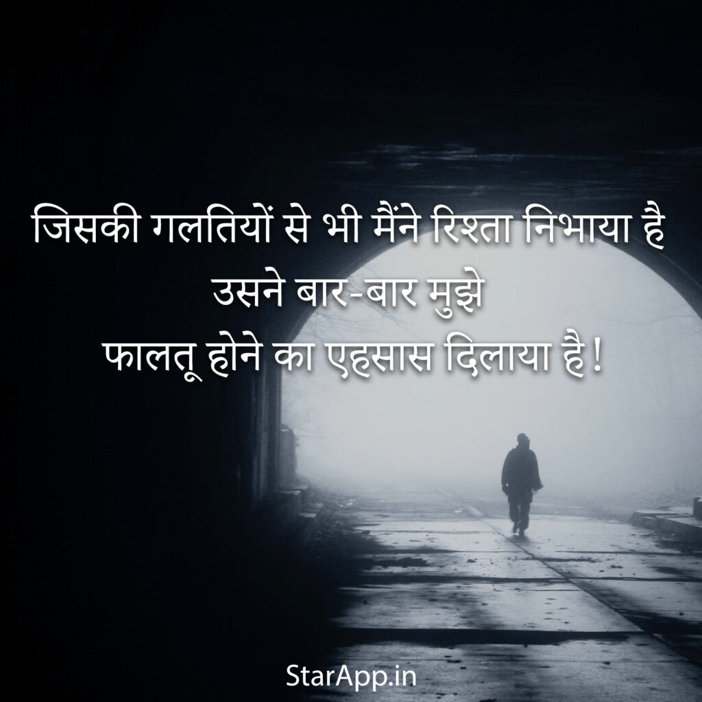 sad status on Twitter Here is the Collection of Latest Sad Status in Hindi & English Language These Status you can share on Social Media Such as Facebook, Whatsapp with your lovers