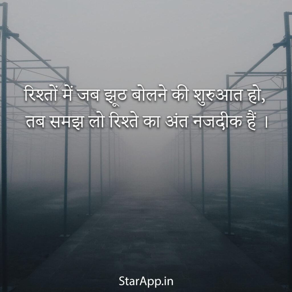 sad status for love in hindi Hindi Hain Hum