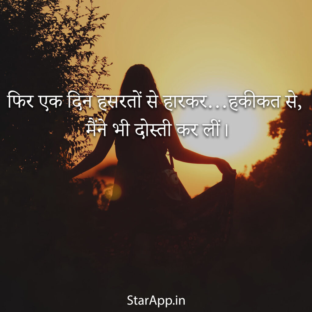 Famous Sad Status in English for WhatsApp and Facebook Love Quotes Images