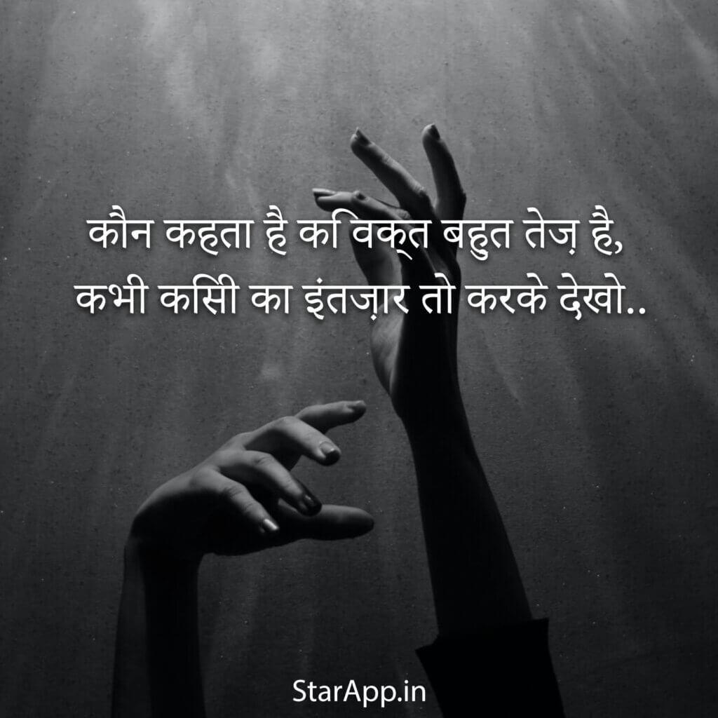 Sad Status in Hindi Best WhatsApp Status