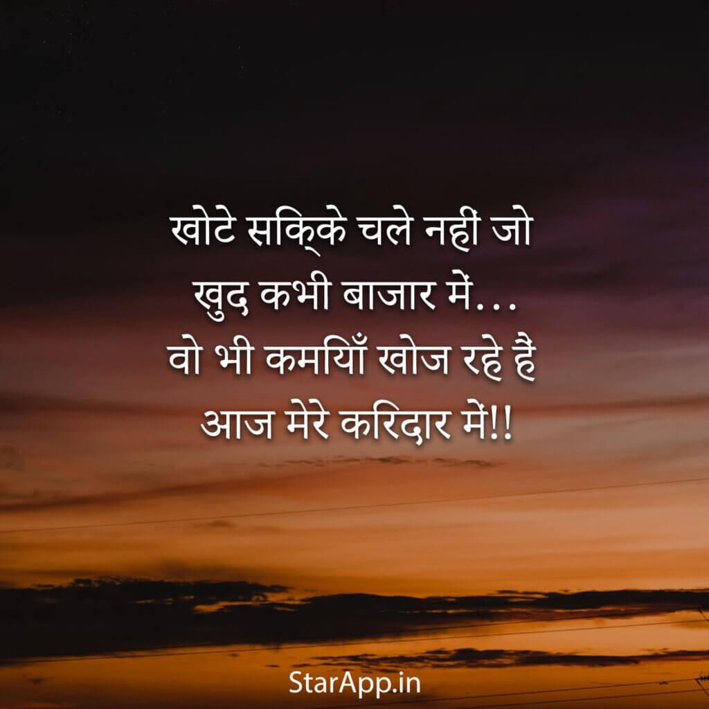 Sad Quotes in Hindi Very Sad Status in Hindi