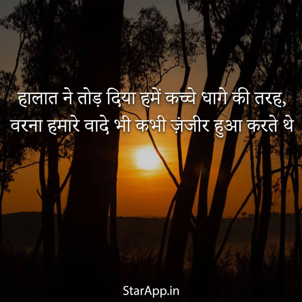 Sad Quotes in Hindi Sad Status and Sad Thoughts in Hindi
