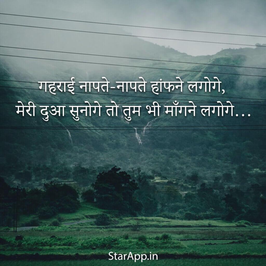 Best Sad Quotes Status and Shayari for Boys in Hindi