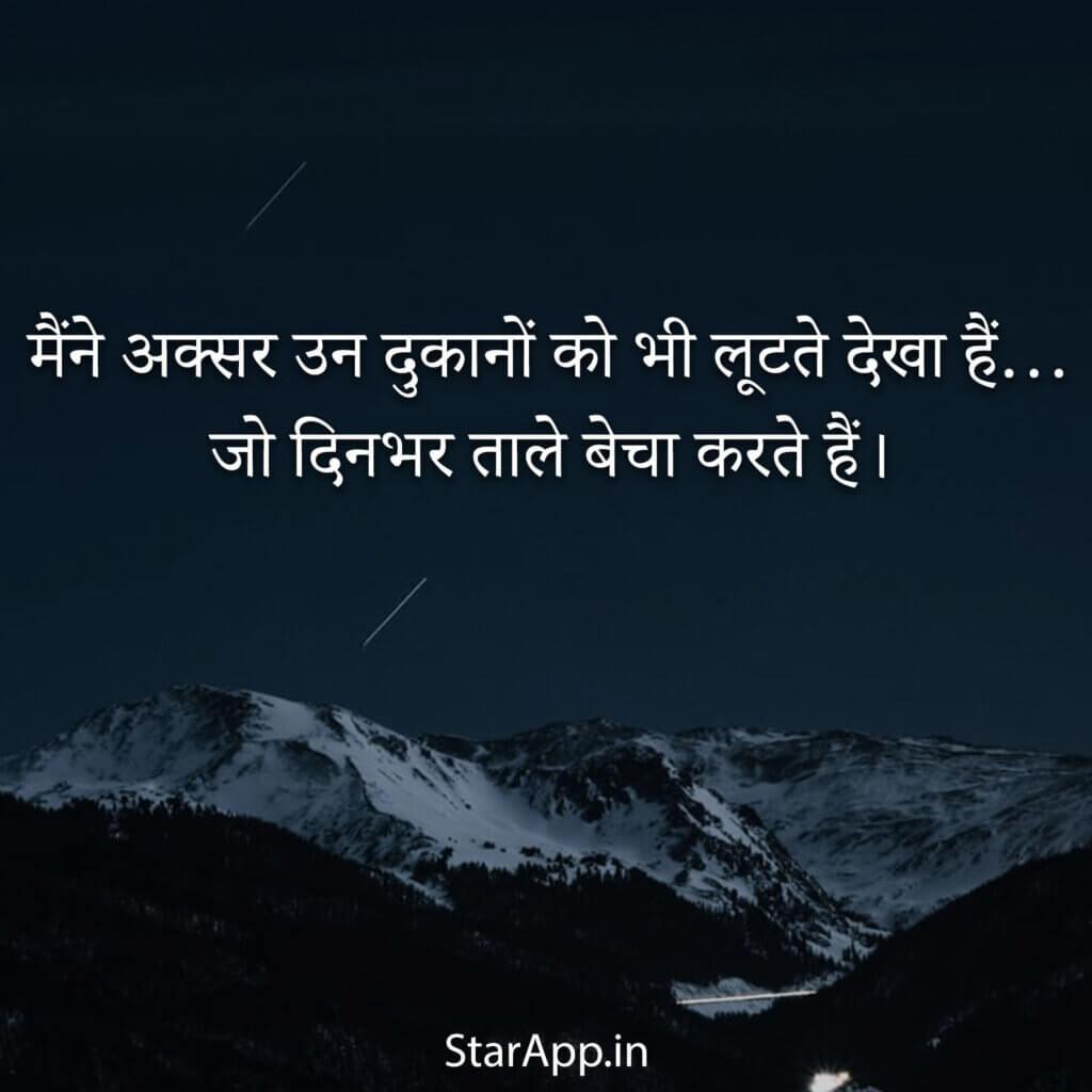 Very Sad Status Shayari Quotes in Hindi With Emoji For Whatsapp