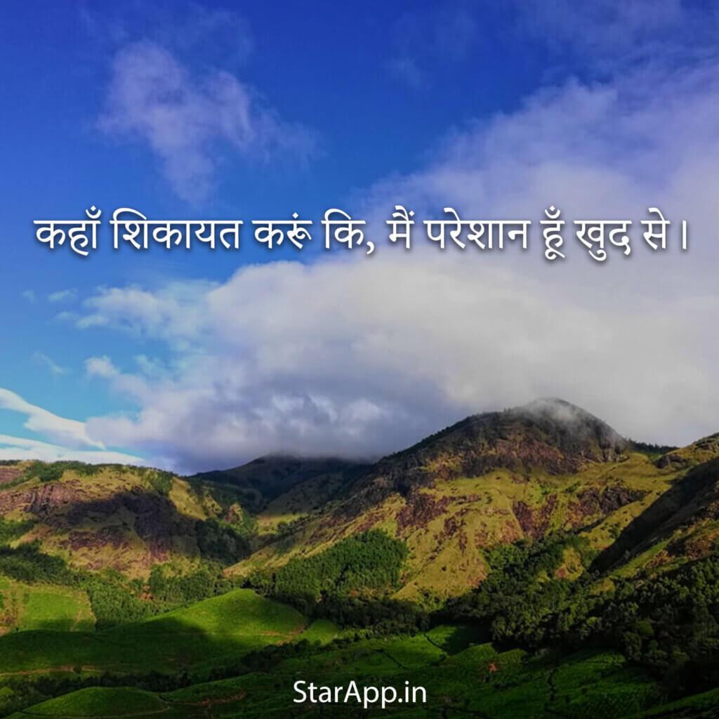 WhatsApp Status Best Status In Hindi & English