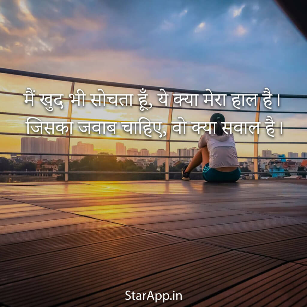 Whatsapp Status in Hindi English About Life Images